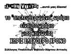 trikakia_λευκη_νυχτα_g