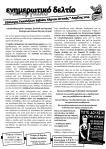 4sel_syva_apr14_page1