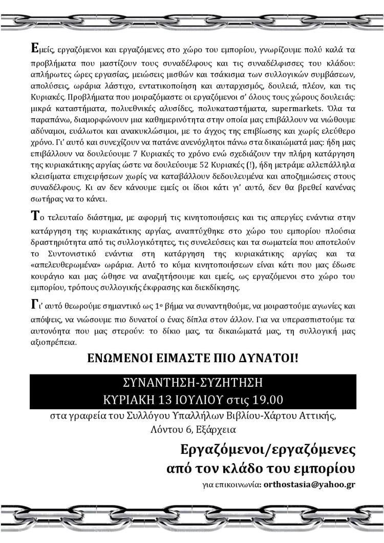 kalesma_orthostasia-page-001